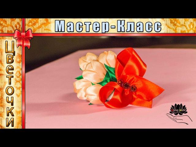 Тюльпаны из атласных лент.Магнит своими руками. Канзаши мастер-класс.. Мария Калугина.