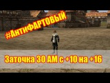 Заточка 30 АМ с +10 на +16 / Lineage 2 Interlude