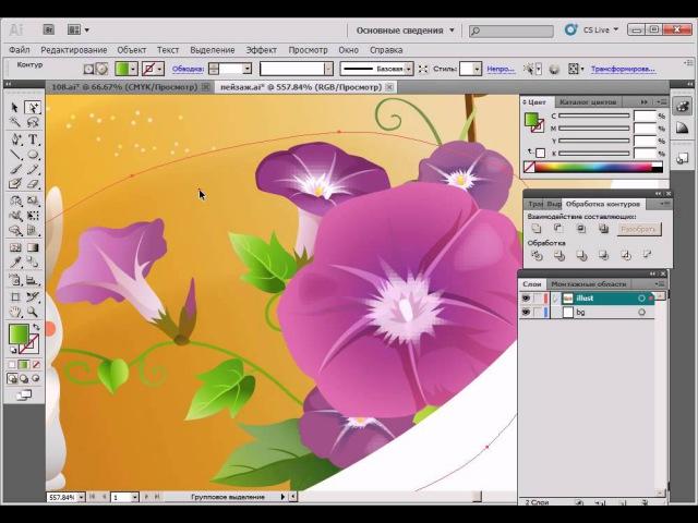 Урок 43 - Обтравочные маски в Adobe Illustrator уроки для начинающих