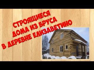 Строящиеся дома из бруса в деревне Елизаветино Дмитровского района Московской области