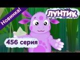 Лунтик и его друзья - 456 серия. Дружба дороже
