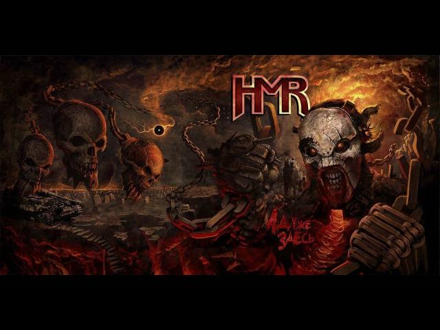 HMR Альфа Дог Official Audio album version