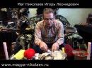 V. Мышкина подкова. Ритуал переклад.