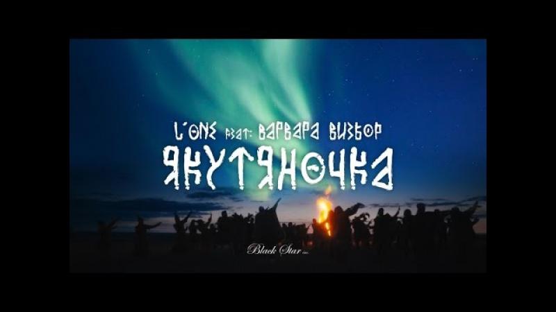 L'ONE - Якутяночка (feat. Варвара Визбор) » Freewka.com - Смотреть онлайн в хорощем качестве