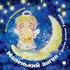 Книга маленьких чудес Анастасии Безлюдной