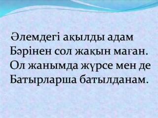 Ақ мамам - Қазақша балалар әні