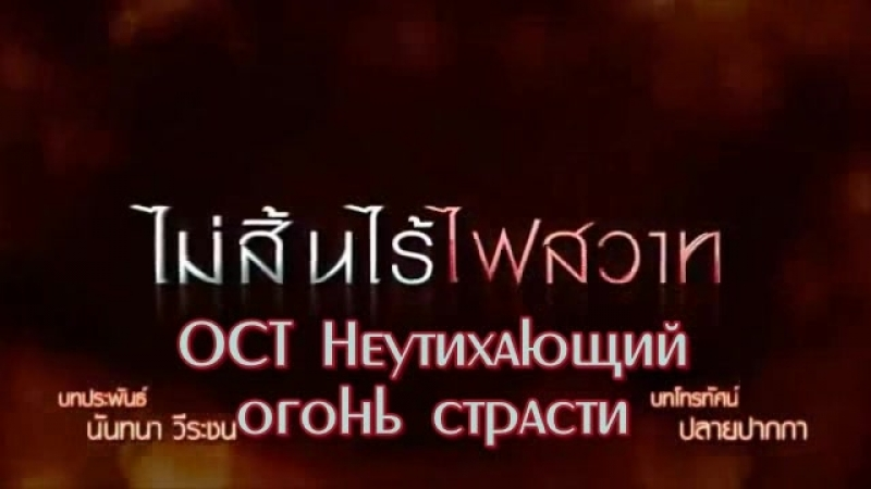 ОСТ рус. саб Неутихающий огонь страсти / Mai Sin Rai Fai Sawat (2015)