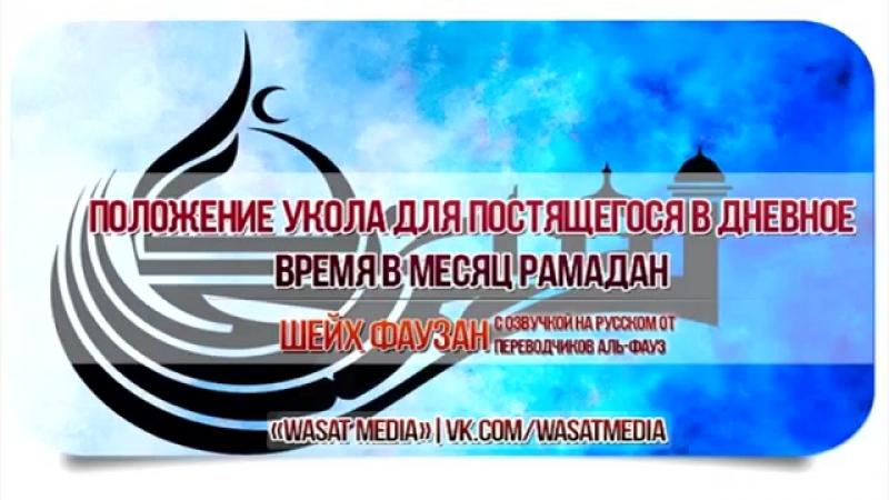 🌴_Лектор: 🎥 Шейх Солих аль-Фаузан - Положение укола для постящегося в дневное время в месяц Рамадан _🌴