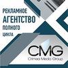 Рекламное агентство CMG Ялта. Наружная реклама