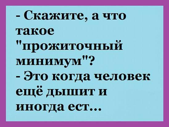 Кабмин одобрил Стратегию преодоления бедности до 2020, - Кириленко - Цензор.НЕТ 7290