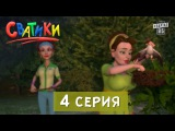 Сватики - 4 серия - мультфильм по мотивам сериала Сваты мультики 2016.