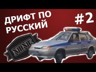 Дрифт по русский Лучшие Coub'ы Nine #2