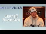 Intervista - Сергей Беляков (Hell Yeah! Covers)