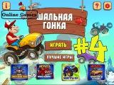 Шальная гонка ! Мультик Игра для детей ! Приложение в вконтакте ! #4