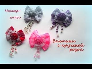 МК Бантики с крученой розой