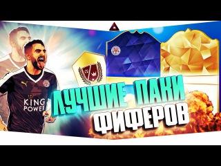 ЛУЧШИЕ ПАКИ ФИФЕРОВ | КУЧА ЦВЕТНЫХ КАРТОЧЕК | #29 FIFA 16