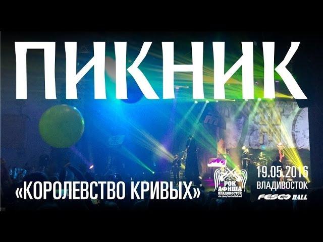 Пикник - Королевство Кривых (Live, Владивосток, 19.05.2016)