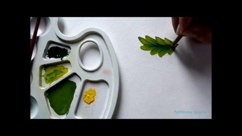 урок Петриковской росписи рисуем листик с растушевкой Petrikovka Ukraine
