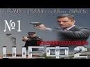 Шеф 2 1 серия УДО HD