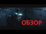 Обзор фильма Бэтмен против Супермена (Batman v Superman: Dawn of Justice Review)