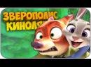15 КИНОЛЯПОВ в мультфильме ЗВЕРОПОЛИС