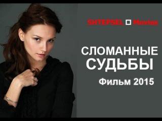 Сломанные судьбы (2015) - Мелодрама мини сериал фильм 2015