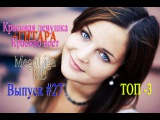 Очень милая девушка Очень красиво Поет и играет на гитаре   Топ-3 Выпуск # 27