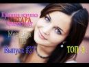 Очень милая девушка Очень красиво Поет и играет на гитаре | Топ-3 Выпуск 27