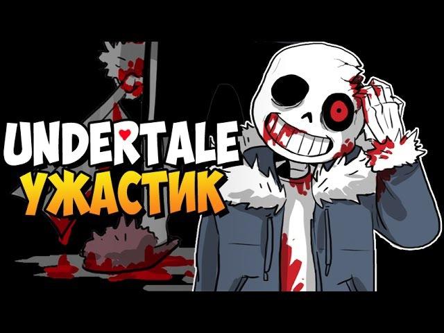 UNDERTALE УЖАСТИК ► Horrortale Teaser