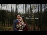 Wedding clip Timur & Liliia
