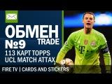 TRADE #9 ✉ 113 карт UCL Match Attax 2015/16 ⚽️ TOPPS