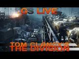 GS LIVE. Tom Clancys The Division. Прямая трансляция (17+)