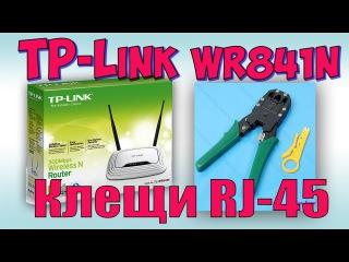 Клещи Atcom RJ-45 и Маршрутизатор TL-WR841N ♦ Aliexpress - не всегда дешевле !!!