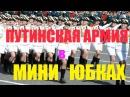 Женский батальон на Параде Победы 2016 или Путинская армия в мини-юбках.