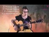 Гриша Ургант - С новым годом (разбор на гитаре)