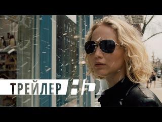 Джой | Официальный трейлер 2 | HD
