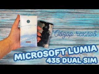 Печать картинки на чехле для Microsoft Lumia 435 Dual Sim | Обзор чехлов