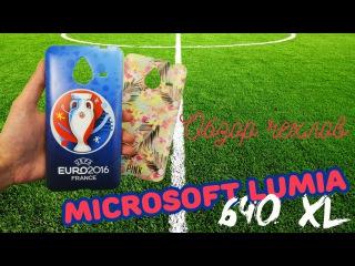 Печать картинки на чехле для Microsoft Lumia 640 XL Dual Sim | Обзор чехлов