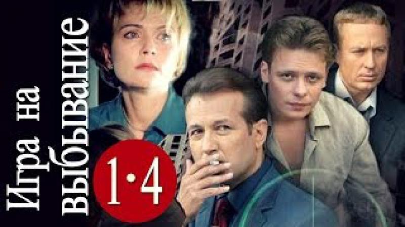 Игра на выбывание, серии 1-4, Россия, 2004 г.