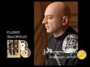 Niaz Diasamidze & Qartuli Xmebi  -  Becha Yiramala