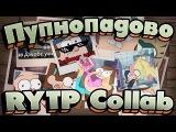 Пупнопадово RYTP Collab