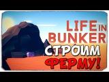 LIFE IN BUNKER: Расширяем бункер + КОНКУРС!
