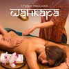 Студия массажа Шанкара (массаж во Владимире)