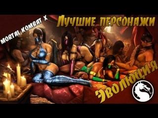 Лучшие персонажи (СЕКСИ ДЕВУШКИ. Mortal Kombat X: Эволюция!ГОЛА ПРАВДА !