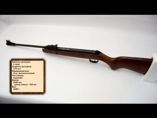 Пневматическая винтовка Diana 240 F Classic