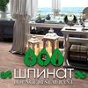 Ресторан Шпинат