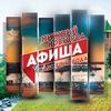 Афиша Нашего Города | Нижний Новгород