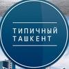 Типичный Ташкент, Узбекистан