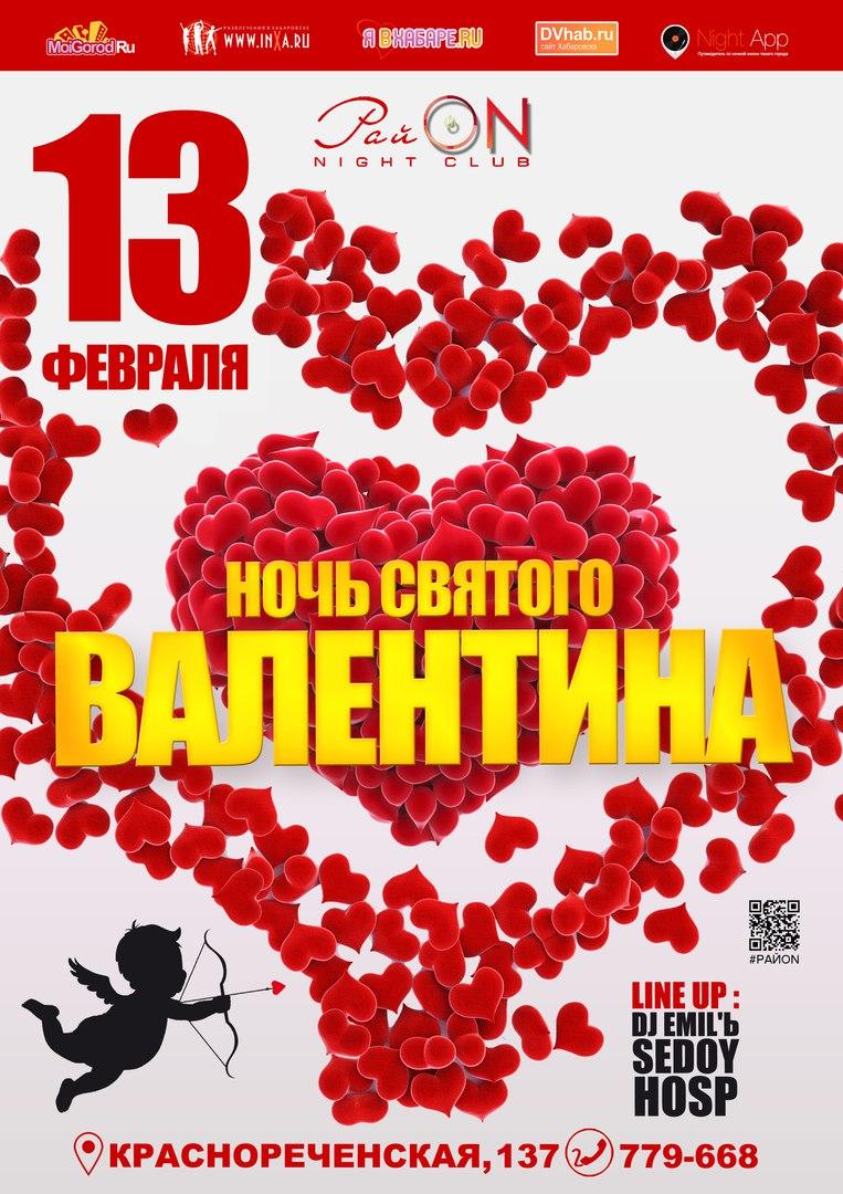Афиша Хабаровск 13 февраля / Ночь Святого Валентина / РайON