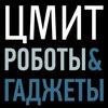 """ЦМИТ """"Роботы&Гаджеты"""""""